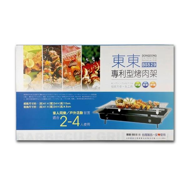 東東專利型烤肉架_烤肉爐/中秋烤肉/燒烤