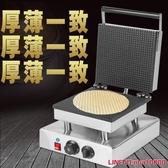 蛋捲機海美瑞蛋捲機家用商用新款小型手工擺攤烤蝦片脆皮雞蛋捲機器方型 JDCY潮流