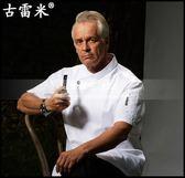 廚師服短袖廚師長總廚夏裝透氣廚師制服酒店西餐廳高檔廚房工作服LG-882226