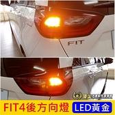 HONDA本田【FIT4後方向燈-兩顆】2021-2022年FIT4 四代FIT 高亮度 LED黃金光轉向燈