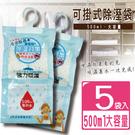 【富樂屋】強力吸水吊掛式除溼袋(5袋入)