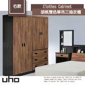 衣櫃【UHO】胡桃雙色單吊三抽衣櫃