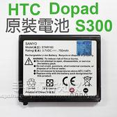 賠本出清【STAR160】HTC Dopod S300 原裝高容量電池/750mAh-ZY