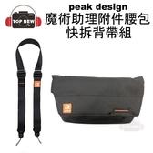 PEAK DESIGN FIELD POUCH slide lite 魔術助理附件腰包 背帶組 BP-BK-2 可搭配 slielite a特別限量款