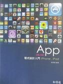 【書寶二手書T5/電腦_ZFY】App程式設計入門-iPhone、iPad_彼得潘_附光碟