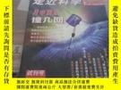 二手書博民逛書店科技周刊罕見走近科技【1...