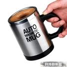 攪拌杯 磁力自動攪拌杯歐式不銹鋼咖啡杯懶人電動水杯創意黑科技攪拌杯子 交換禮物