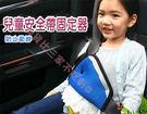 兒童安全帶固定器 車用安全帶套 安全護肩...