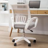電腦椅家用現代簡約轉椅學生學習懶人游戲椅會議網椅辦公椅子   mandyc衣間