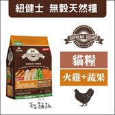 SUPER SOURCE紐健士〔無穀貓糧,雞肉+火雞+蔬果,11磅〕