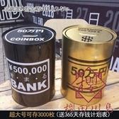創意土豪金超大號只進不出存錢罐儲蓄罐簡約黑【櫻田川島】
