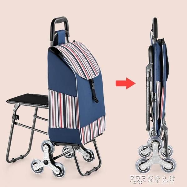 爬樓梯手拉車摺疊便攜家用帶凳座椅購物車老人拉桿車買菜車小拉車ATF 探索先鋒
