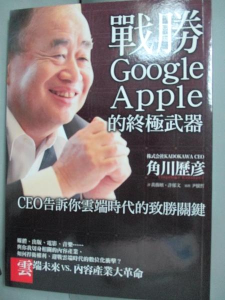 【書寶二手書T8/財經企管_JHD】戰勝Google、Apple的終極武器-CEO告訴你雲端時代的致勝關鍵_角川歷彥