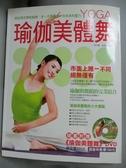 【書寶二手書T7/美容_QFB】瑜珈美體舞_鄧林馨