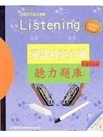 二手書博民逛書店 《英文檢定必備聽力題庫(附2片CD)》 R2Y ISBN:9570377445│白安竹