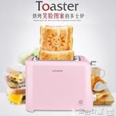 麵包機 北歐歐慕NDS680可愛笑臉多士爐烤麵包機家用早餐吐司機JD 寶貝計畫