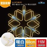 雪花-藍光-40cm-110V-帶白光流星閃-LED霓虹燈(A-147-06-01)