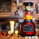 奧克斯沙冰機商用奶茶店全自動小型家用大功率萃茶刨冰奶蓋機  自由角落