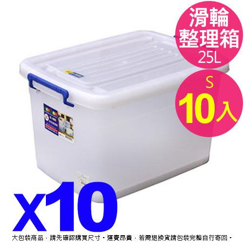 【生活大買家】免運 K400 滑輪整理箱 10入 附輪 25L 塑膠整理箱 收納箱 玩具分類箱 小物收納