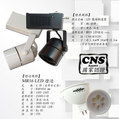 數位燈城 LED Light-Link 促銷優惠商品 MR16 LED 圓頭軌道燈 CNS 商空、餐廳、居家、夜市必備燈款
