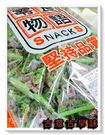 古意古早味 梅子葡萄乾 (零食物語/三角...
