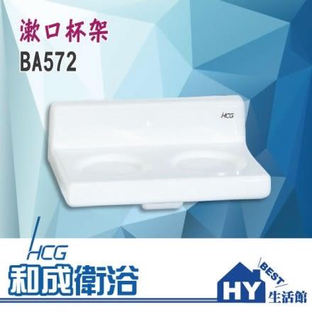 HCG 和成 BA572 雙漱口杯架 -《HY生活館》水電材料專賣店