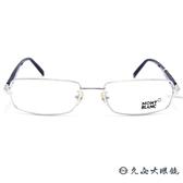 MONTBLANC 萬寶龍眼鏡 MB98 F80 (銀藍) 商務方框 近視眼鏡 久必大眼鏡
