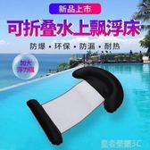 水上浮毯漂浮墊充氣浮排游泳床躺椅浮床沙發浮墊泳池浮床海上玩具YTL「榮耀尊享」