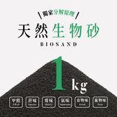 除臭天然生物砂 - 經濟包 1 kg ( 附贈內袋 3 份 )