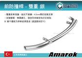 ||MyRack|| CAN AUTO 前車防撞桿 - 雙重 銀 Amarok專用 土耳其進口