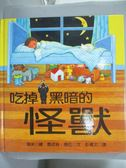 【書寶二手書T1/少年童書_QGP】吃掉黑暗的怪獸_喬依絲.唐巴