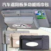 汽車多功能CD夾遮陽板收納包置物盒