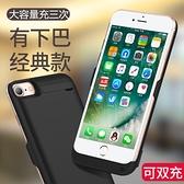 蘋果7背夾充電寶6s無線電池iphone6背夾式行動電源7plus一體式【新春免運】