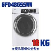 【GE奇異】18KG瓦斯型滾筒乾衣機GFD48GSSWW