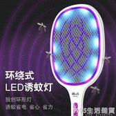 多功能電蚊拍充電式家用USB鋰電池LED燈強力蚊子拍電蒼蠅拍滅蚊拍 1995百貨NMS