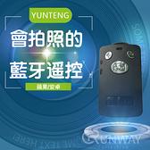 品牌正品 雲騰 Yunteng 藍芽自拍器 手機拍照 遙控器 自拍神器 電池版