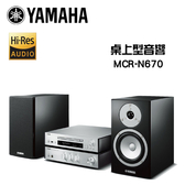 YAMAHA 山葉 MCR-N670 桌上型組合床頭音響【公司貨保固+免運】