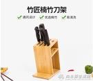 竹匠竹刀架刀座家用廚房刀具架置物架收納架菜刀架子廚房用品竹QM 向日葵