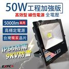 1212 50W LED 防水厚款 探照燈 工程版 投光燈 舞台燈 (30W 100W 200W) X-LIGHTING