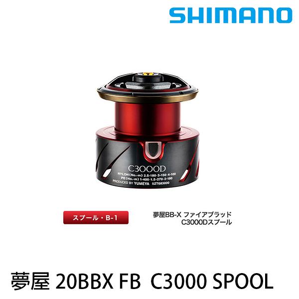 漁拓釣具 SHIMANO 夢屋 20 BBX FIRE BLOOD C3000 SPOOL [夢屋線杯]