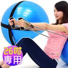 固定瑜珈球彈力繩│(26吋專用拉繩)韻律球彈力帶.拉力繩.抗力球拉力帶.健身球拉力器推薦哪裡買