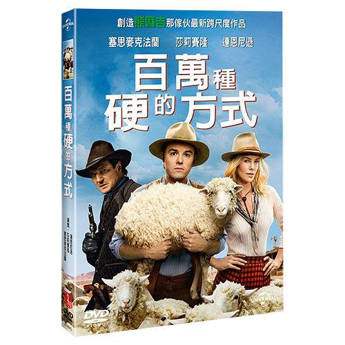 百萬種硬的方式 DVD A Million Ways to Die in the West