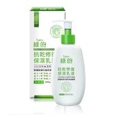 綠的 抗乾修復保濕乳液-清爽型 200ml