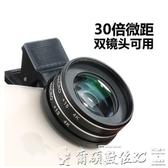 廣角鏡頭 30倍虛化微距鏡頭 蘋果外置高清雙攝影鏡頭 手機微距拍照近攝鏡 爾碩 雙11