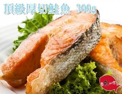 【賣魚的家】美國頂級厚切鮭魚(300g±10/片 )(含包冰25%/片)(3片組)◤僅限宅配◢