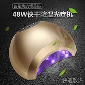 美甲48W智慧感應雙光源光療機指甲led光療烤燈烘乾機美甲燈工具聖誕交換禮物