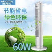 電風扇塔扇家用定時立式落地扇無葉靜音風扇遙控塔式大廈扇igo「青木鋪子」220V