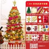 1.8米聖誕樹套裝家用大型豪華加密聖誕節場景布置套餐裝飾品【橘社小鎮】