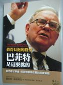 【書寶二手書T1/股票_LNH】值得長抱的股票:巴菲特是這麼挑的_原價420_羅伯特‧海格斯壯