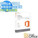 【Microsoft 微軟】Office 2016 家用及中小企業中文盒裝版(PKC金鑰)